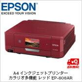 【送料無料】エプソン A4インクジェットプリンター/カラリオ多機能/作品印刷機能(カラー)/Wi-Fi Direct/スマホ対応(Epson iPrint)/4.3型ワイドタッチパネル&フリック操作/レッド EP-808AR