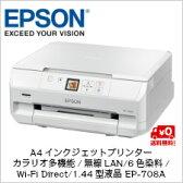 【送料無料】エプソン A4インクジェットプリンター/カラリオ多機能/無線LAN/6色染料/Wi-Fi Direct/1.44型液晶 EP-708A