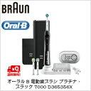 (単品限定購入商品)【送料無料】ブラウン オーラルB 電動歯ブラシ プラチナ・ブラック7000 D365356X