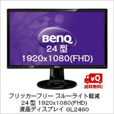 【送料無料】ベンキュー フリッカーフリー ブルーライト軽減 24型 1920x1080(FHD) 液晶ディスプレイ GL2460