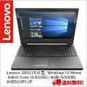 (単品限定購入商品)【送料無料】Lenovo G50(15.6型/Windows10 Home 64bit/Core i3-5005U/4GB/500GB)80E503FUJP