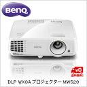 (単品限定購入商品)【送料無料】ベンキュー DLP WXGAプロジェクターMW529