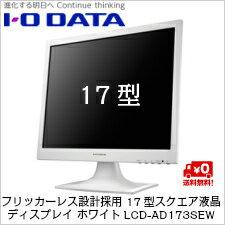 (単品限定購入商品)【送料無料】アイ・オー・データ機器 フリッカーレス設計採用 17型スクエア液晶ディスプレイ ホワイトLCD-AD173SEW