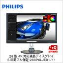 (単品限定購入商品)【送料無料】PHILIPS 28型 4K対応液晶ディスプレイ 5年間フル保証288P6LJEB1/11