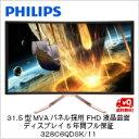 (単品限定購入商品)【送料無料】PHILIPS 31.5型MVAパネル採用 FHD液晶曲面ディスプレイ 5年間フル保証328C6QDSK/11
