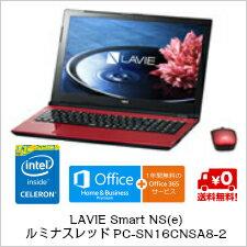 (単品限定購入商品)【送料無料】NEC LAVIE Smart NS(e) ルミナスレッドPC-SN16CNSA8-2