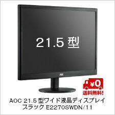 (単品限定購入商品)【送料無料】AOC 21.5型ワイド液晶ディスプレイ ブラックE2270SWDN/11