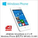 (単品限定購入商品)【送料無料】JENESIS HOLDINGS 4インチ Windows Phon