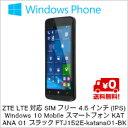 ポイント5倍12/3(土)19:00-12/8(木)1:59まで(05P03Dec16)(単品限定購入商品)【送料無料】ZTE LTE対応 SIMフリー 4.5インチ(IPS) Windows 10 Mobile スマートフォン KATANA 01 ブラックFTJ152E-katana01-BK
