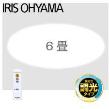 【送料無料】アイリスオーヤマ LEDシーリングライト 5.0シリーズ 3300lm 6畳調光 HCモデル CL6D-5.0