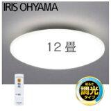 【送料無料】アイリスオーヤマ LEDシーリングライト 5.0シリーズ 5200lm 12畳調光 HCモデル CL12D-5.0