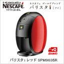 【送料無料】ネスレ バリスタi レッド SPM9635R