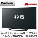 【送料無料】パナソニック 49V型地上・BS・110度CSデジタルハイビジョン液晶テレビ TH-49D305