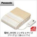 【送料無料】パナソニック 電気しき毛布 シングルSサイズ (ベージュ)DB-U11T-C