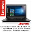 ポイント5倍12/3(土)19:00-12/8(木)1:59まで(05P03Dec16)【送料無料】Lenovo ideapad 310 Intel 第7世代CPU KabyLake搭載 (Core i5/4GB/500GB/15.6/Win10 Home) 80TV00R3JP