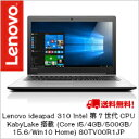 【送料無料】Lenovo ideapad 310 Intel 第7世代CPU KabyLake搭載 (Core i5/4GB/500GB/15.6/Win10 Home) 80TV00R1JP