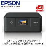 【送料無料】エプソン A4インクジェットプリンター/カラリオ多機能/6色染料/作品印刷機能(カラー)/Wi-Fi Direct/スマホ対応/2.7型タッチパネル&フリック操作/ブラックEP-879AB
