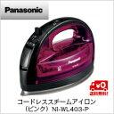 【送料無料】パナソニック コードレススチームアイロン (ピンク)NI-WL403-P