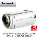 【送料無料】パナソニック デジタルハイビジョンビデオカメラ (ホワイト)HC-W580M-W