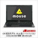 ポイント5倍12/3(土)19:00-12/8(木)1:59まで(05P03Dec16)【送料無料】 マウスコンピューター CM記念モデル 15.6型ノートパソ...