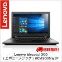 (単品限定購入商品)【送料無料】Lenovo ideapad 300 (エボニーブラック) 80M300NWJP