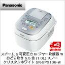 【送料無料】パナソニック スチーム&可変圧力IHジャー炊飯器 Wおどり炊き 5.5合(1.0