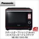 【送料無料】パナソニック スチームオーブンレンジ Bistro(ビストロ) ルージュブラック NE-BS1300-RK
