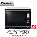 【送料無料】パナソニック スチームオーブンレンジ Bistro(ビストロ) ホワイト NE-BS1300-W