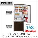 【送料無料】パナソニック パーソナル冷蔵庫 168L (マホガニーブラウン)NR-B179W-T(軒先渡し)