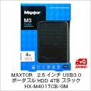 【送料無料】MAXTOR 2.5インチ USB3.0ポータブルHDD 4TB ブラック HX-M401TCB/GM
