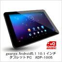 (単品限定購入商品)【送料無料】JENESIS HOLDINGS geanee Android5.1 10.1インチ タブレットPC ADP-1005
