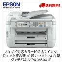 【送料無料】エプソン A3ノビ対応カラービジネスインクジェット複合機/2段カセット/4.3型タッチパネル PX-M5041F