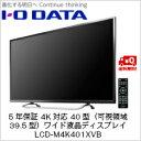 (単品限定購入商品)【送料無料】アイ・オー・データ機器 5年保証 4K対応 40型(可視領域39.5型)ワイド液晶ディスプレイ LCD-M4K401XVB