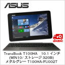 (単品限定購入商品)【送料無料】ASUS TransBook T100HA 10.1インチ (WIN10/ストレージ32GB) メタルグレー T100HA-FU...