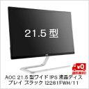 (単品限定購入商品)【送料無料】AOC 21.5型ワイドIPS液晶ディスプレイ ブラック I2281FWH/11