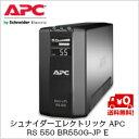 (単品限定購入商品)【送料無料】シュナイダーエレクトリック APC RS 550 BR550G-JP E