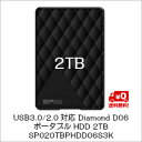 エントリーでポイント5倍 2/19(日)10:00〜2/22(水)9:59まで【送料無料】シリコンパワー USB3.0/2.0対応 Diamond D06 ポータブルHDD 2TB SP020TBPHDD06S3K