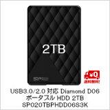 【送料無料】シリコンパワー USB3.0/2.0対応 Diamond D06 ポータブルHDD 2TB SP020TBPHDD06S3K