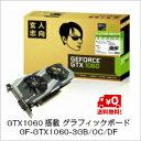 【送料無料】玄人志向 GTX1060搭載 グラフィックボード GF-GTX1060-3GB/OC/DF
