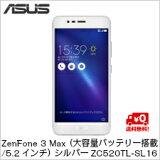【送料無料】ASUS ZenFone 3 Max (大容量バッテリー搭載/5.2インチ) シルバー ZC520TL-SL16
