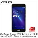 エントリーでポイント10倍3/18(土)10:00-3/25(土)9:59まで【送料無料】ASUS ZenFone 3 Max (大容量バッテリー搭載/5.2イ...