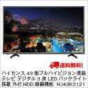 【送料無料】ハイセンス 43型フルハイビジョン液晶テレビ デジタル3波 LEDバックライト搭載 外付HDD録画機能 HJ43K3121
