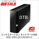 エントリーでポイント5倍 2/19(日)10:00〜2/22(水)9:59まで【送料無料】バッファロー リンクステーション ネットワーク対応HDD 3TB LS210D0301C