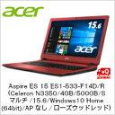 【送料無料】Acer Aspire ES 15 ES1-533-F14D/R (Celeron N3350/4GB/500GB/Sマルチ/15.6/Windows10 Home(64bit)/APなし/ローズウッド..