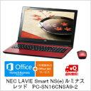 エントリーでポイント10倍3/18(土)10:00-3/25(土)9:59まで【送料無料】NEC LAVIE Smart NS(e) ルミナスレッド PC-SN16CNSA9-2