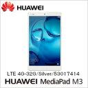 ポイント5倍 3/27(月)8:59まで【送料無料】ファーウェイジャパン MediaPad M3 8.0 LTE 4G-32G/Silver/53017414 ...