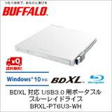 【送料無料】バッファロー BDXL対応 USB3.0用ポータブルブルーレイドライブ スリムタイプ 編集・再生ソフトウェア付属 ホワイト BRXL-PT6U3-WH