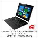 ポイント5倍 3/27(月)8:59まで【送料無料】JENESIS HOLDINGS geanee 12.2インチ 2in1 Windows10 タブレットPC WDP-121-2G32G-CT-KB