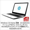 【送料無料】HP 15-ba000 15.6インチ フルHD非光沢&クアッドコア搭載モデル W6S90PA-AAYR