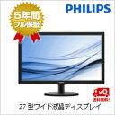(単品限定購入商品)【送料無料】PHILIPS 27型ワイド液晶ディスプレイ 5年間フル保証 273V5LHAB/11